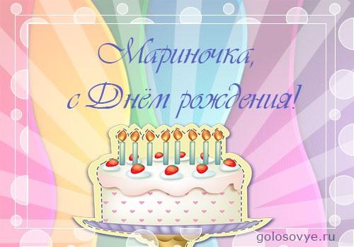 """Открытка """"Мариночка, с днем рождения!"""""""