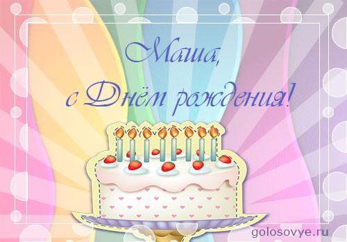 """Открытка """"Маша, с днем рождения!"""""""