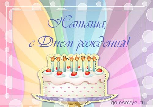 """Открытка """"Наташа, с днем рождения!"""""""