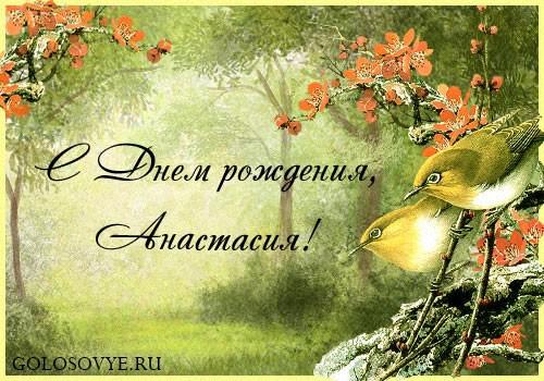 """Открытка """"С днем рождения, Анастасия!"""""""