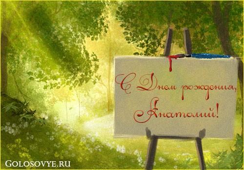 """Открытка """"С днем рождения, Анатолий!"""""""