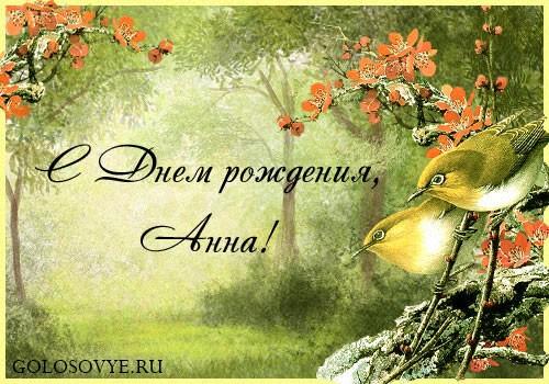 """Открытка """"С днем рождения, Анна!"""""""