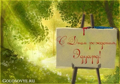 """Открытка """"С днем рождения, Эдуард!"""""""