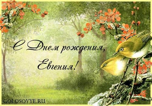 """Открытка """"С днем рождения, Евгения!"""""""