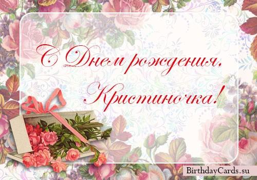"""Открытка """"С днем рождения, Кристиночка!"""""""