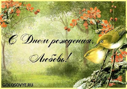 """Открытка """"С днем рождения, Любовь!"""""""