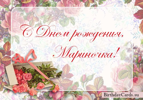 """Открытка """"С днем рождения, Мариночка!"""""""