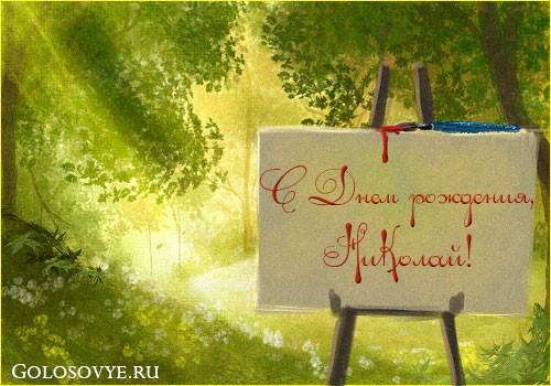 """Открытка """"С днем рождения, Николай!"""""""