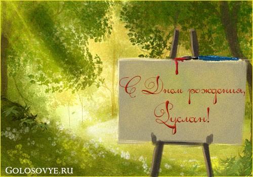 """Открытка """"С днем рождения, Руслан!"""""""