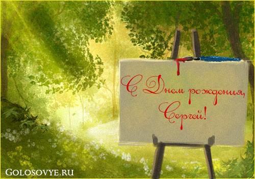 """Открытка """"С днем рождения, Сергей!"""""""