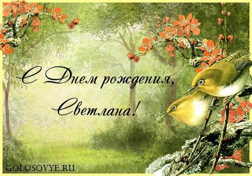 """Открытка """"С днем рождения, Светлана!"""""""