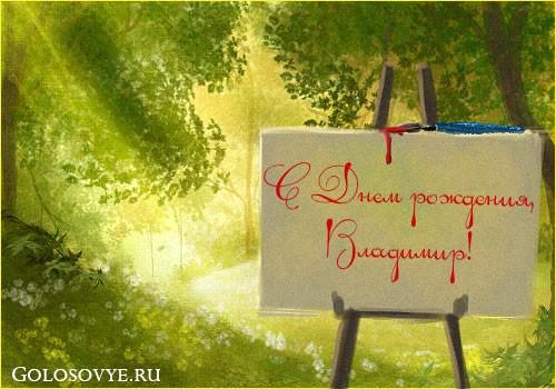 """Открытка """"С днем рождения, Владимир!"""""""