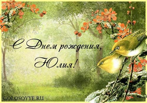 """Открытка """"С днем рождения, Юлия!"""""""