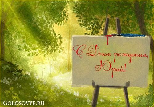 """Открытка """"С днем рождения, Юрий!"""""""