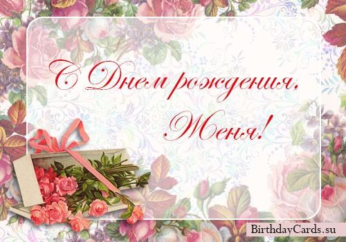 """Открытка """"С днем рождения, Женя!"""" для девушки"""