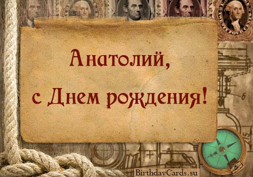 """Открытка """"Анатолий, с днем рождения!"""""""