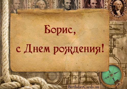 """Открытка """"Борис, с днем рождения!"""""""