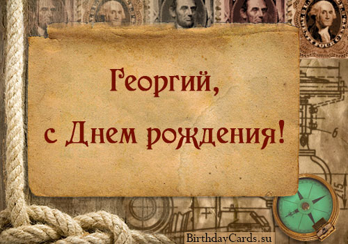 """Открытка """"Георгий, с днем рождения!"""""""