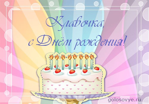 """Открытка """"Клавочка, с днем рождения!"""""""