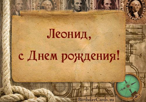 """Открытка """"Леонид, с днем рождения!"""""""