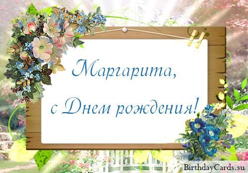 """Открытка """"Маргарита, с днем рождения!"""""""