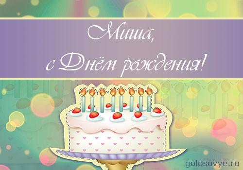 """Открытка """"Миша, с днем рождения!"""""""
