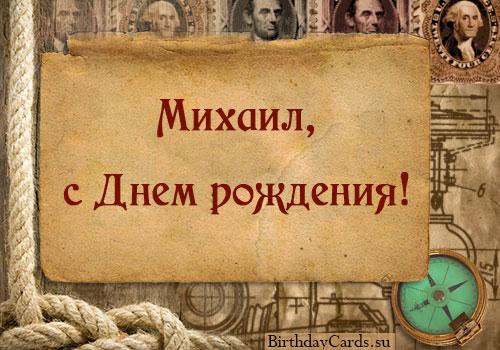"""Открытка """"Михаил, с днем рождения!"""""""