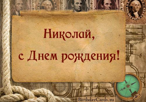 """Открытка """"Николай, с днем рождения!"""""""