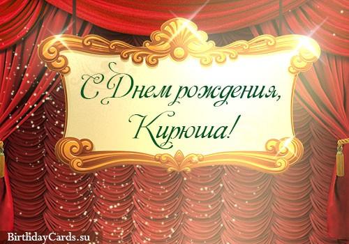 """Открытка """"С днем рождения, Кирюша!"""""""