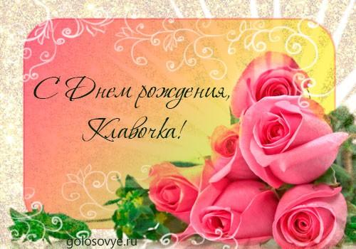 """Открытка """"С днем рождения, Клавочка!"""""""