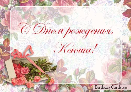 Поздравление в стихах с днем рождения для ксюши 72