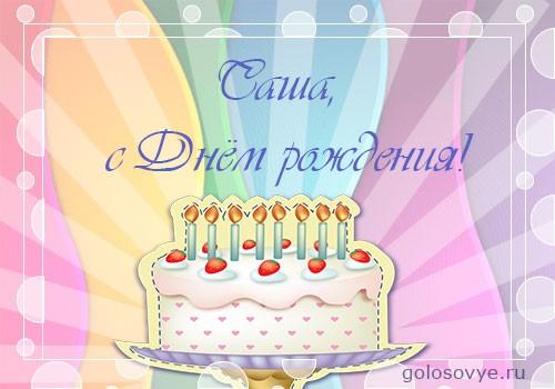 """Открытка """"Саша, с днем рождения!"""" для женщины"""