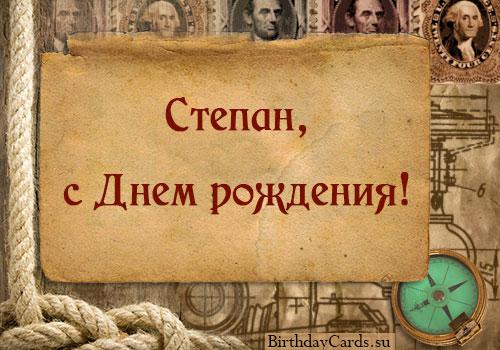 """Открытка """"Степан, с днем рождения!"""""""