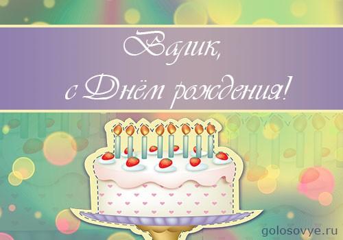 """Открытка """"Валик, с днем рождения!"""""""