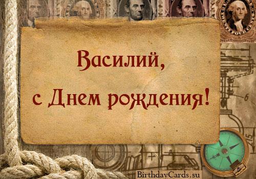 """Открытка """"Василий, с днем рождения!"""""""