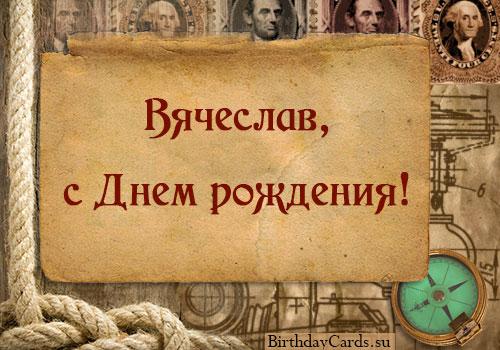 """Открытка """"Вячеслав, с днем рождения!"""""""