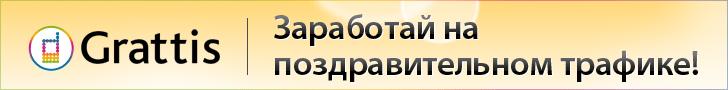 Партнерская программа Граттис