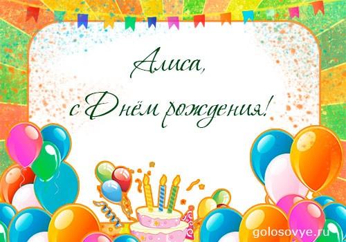 """Открытка """"Алиса, с днем рождения!"""""""