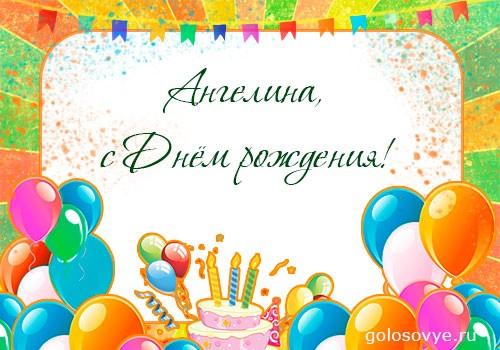 """Открытка """"Ангелина, с днем рождения!"""""""