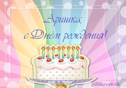 """Открытка """"Аришка, с днем рождения!"""""""