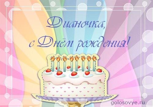 """Открытка """"Дианочка, с днем рождения!"""""""