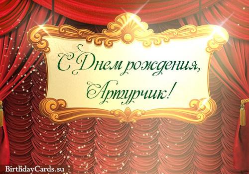 """Открытка """"С днем рождения, Артурчик!"""""""