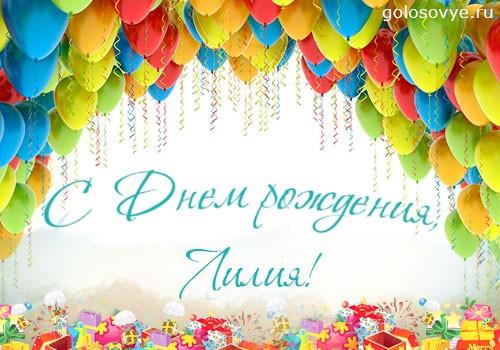 """Открытка """"С днем рождения, Лилия!"""""""