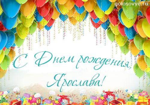 """Открытка """"С днем рождения, Ярослава!"""""""