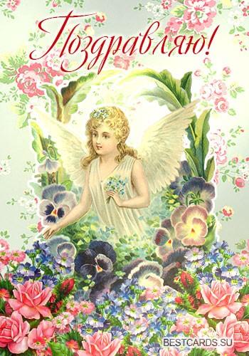 """Открытка """"Поздравляю!"""" с ангелом и цветами"""