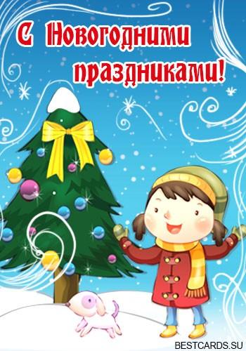 """Открытка """"С Новогодними праздниками!"""""""
