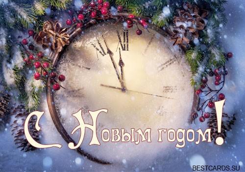 """Открытка """"С Новым годом!"""" с часами"""