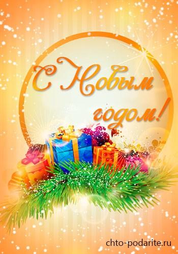 """Открытка """"С Новым годом!"""" с подарками"""