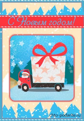 """Открытка """"С Новым годом!"""" с подарком"""