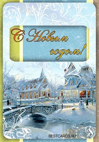 """Открытка """"С Новым годом!"""" - заснеженный городок"""